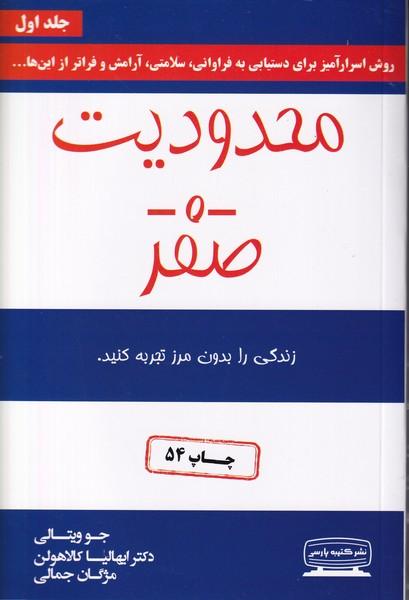 محدوديت صفر جلد 1 ويتالي (جمالي) كتيبه پارسي