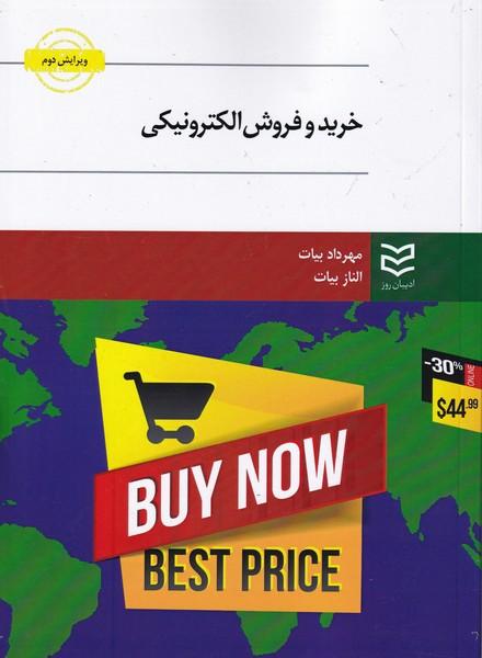 خريد و فروش الكترونيكي (بيات) اديبان روز