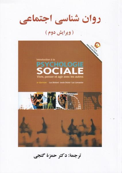 روان شناسي اجتماعي لامارش (گنجي) ساولان