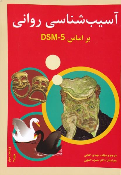 آسيب شناسي رواني DSM-5 جلد 2 (گنجي) ساوالان