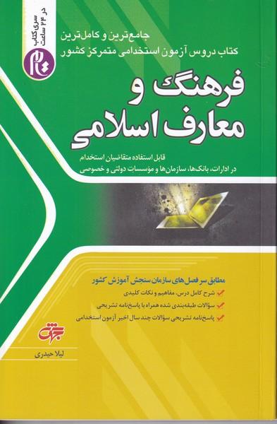 كتاب دروس آزمون استخدامي متمركز كشور  فرهنگ و معارف اسلامي (حيدري) جهش