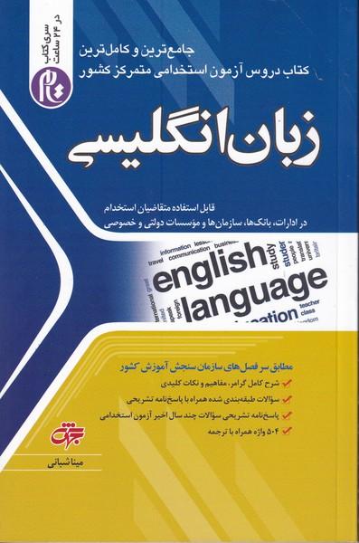كتاب دروس آزمون استخدامي متمركز كشور زبان انگليسي (شباني) جهش