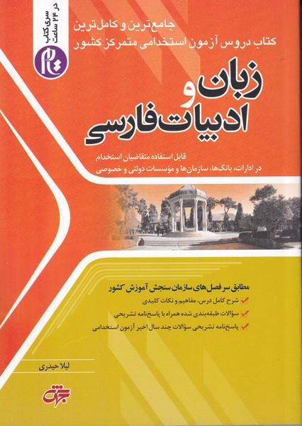 كتاب دروس آزمون استخدامي متمركز كشور زبان و ادبيات فارسي (حيدري) جهش