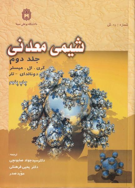 شيمي معدني 2 جلد دوم ميسلر(صابونچي) دانشگاه بوعلي سينا