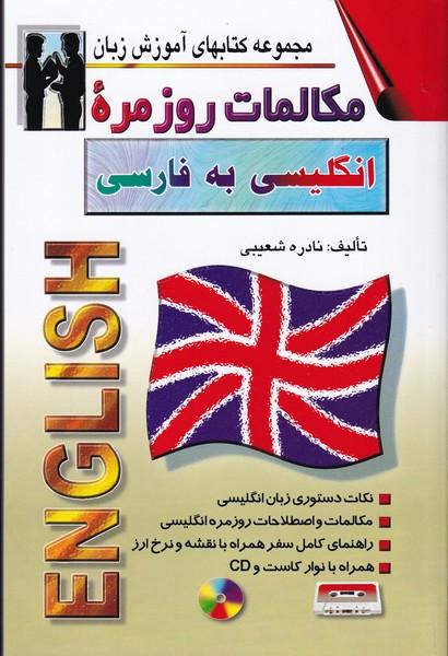 مكالمات روزمره انگليسي به فارسي (شعيبي) اشراقي