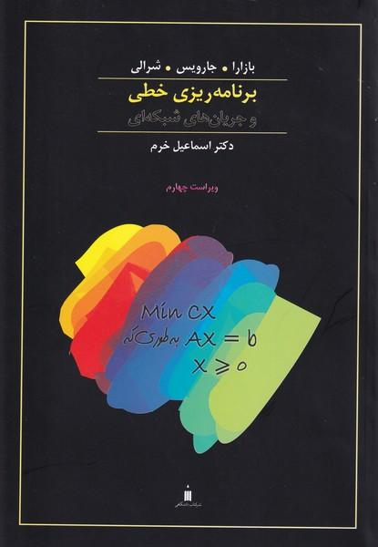 برنامه ريزي خطي و جريان هاي شبكه اي (خرم)كتاب دانشگاهي