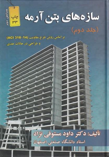 سازه هاي بتن آرمه جلد 2 دوم (مستوفي نژاد) اركان دانش