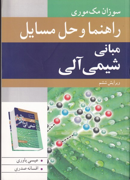 راهنما و حل مسايل مباني شيمي آلي مك موري (ياوري)نوپردازان
