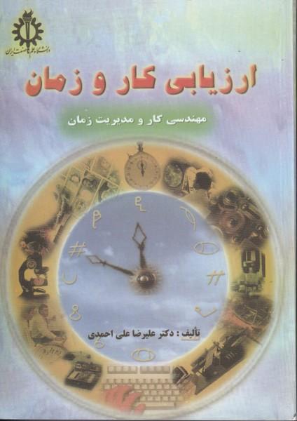 ارزيابي كار و زمان (احمدي) علم و صنعت