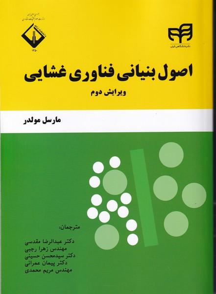 اصول بنياني فناوري غشايي مولدر (مقدسي) دانشگاه كيان