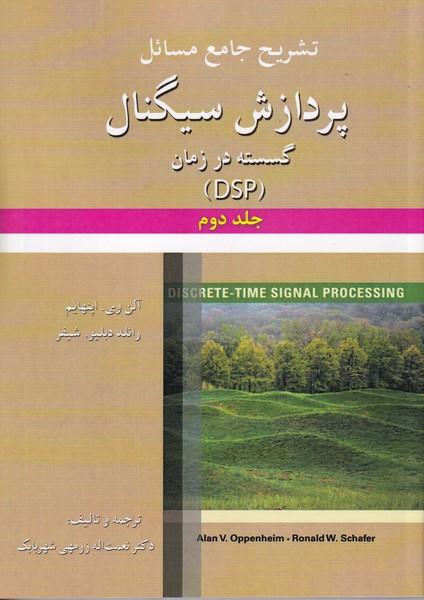 تشريح جامع مسائل پردازش سيگنال گسسته در زمان (dsp) اپنهام جلد دوم (شهربابك)آرمان كوشا