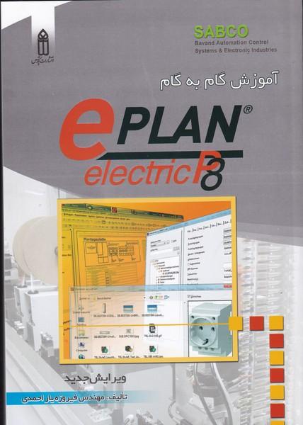 آموزش گام به گام eplan electric p8 (يار محمدي) قديس