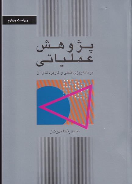 پژوهش عملياتي (مهرگان) كتاب دانشگاهي