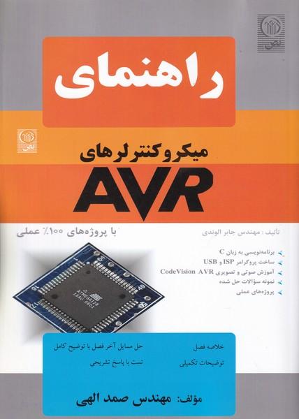 راهنماي ميكروكنترلرهاي AVR (الهي) نص