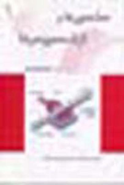 کتاب تستی 22222