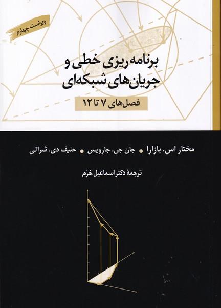 برنامه ريزي خطي و جريان هاي شبكه اي فصل هاي 7 تا 12 بازارا( خرم)كتاب دانشگاهي