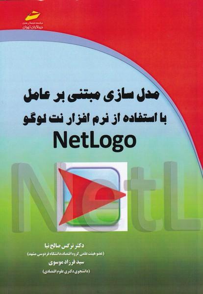 مدل سازي مبتني بر عامل با استفاده از نرم افزار نت لوگو netlogo (صالح نيا) ديباگران تهران