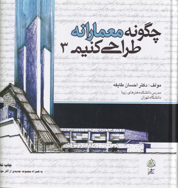 چگونه معمارانه طراحي كنيم جلد 3 (طايفه) علم معمار