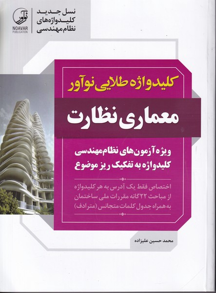 كليد واژه طلايي معماري نظارت (عليزاده ) نوآور