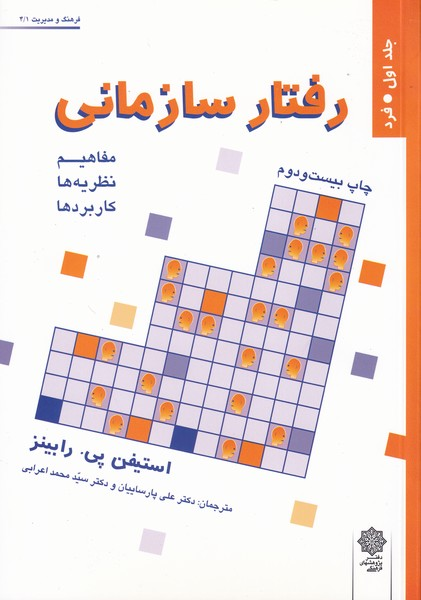 رفتار سازماني رابينز جلد 1 (پارساييان) دفتر پژوهشهاي فرهنگي