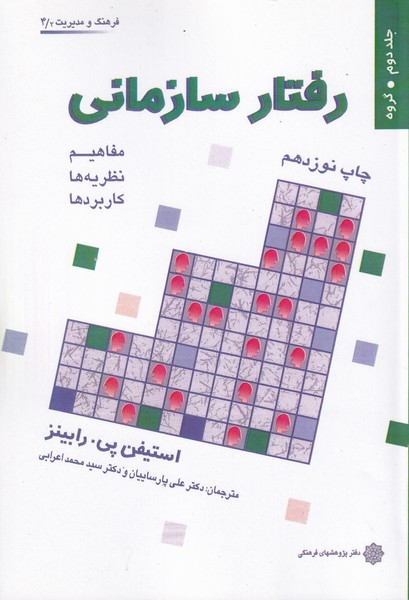 رفتار سازماني رابينز جلد 2 (پارساييان) دفتر پژوهشهاي فرهنگي