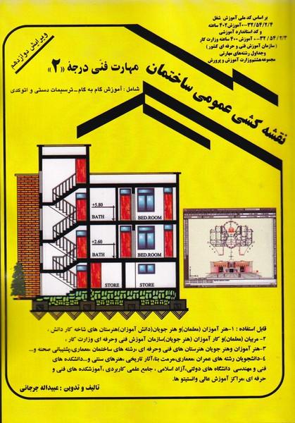 نقشه كشي عمومي ساختمان مهارت فني درجه 2 (جرجاني) دانش و فن