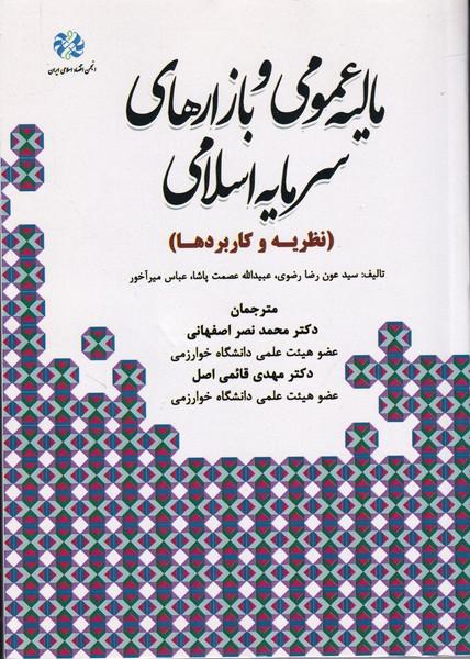 ماليه عمومي و بازارهاي سرمايه اسلامي رضوي (نصر اصفهاني) انجمن اقتصاد اسلامي