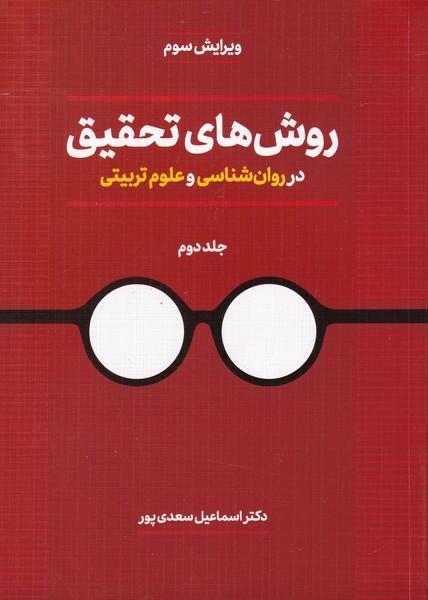 روش هاي تحقيق در روان شناسي و علوم تربيتي جلد 2  (سعدي پور بيابانگرد) دوران