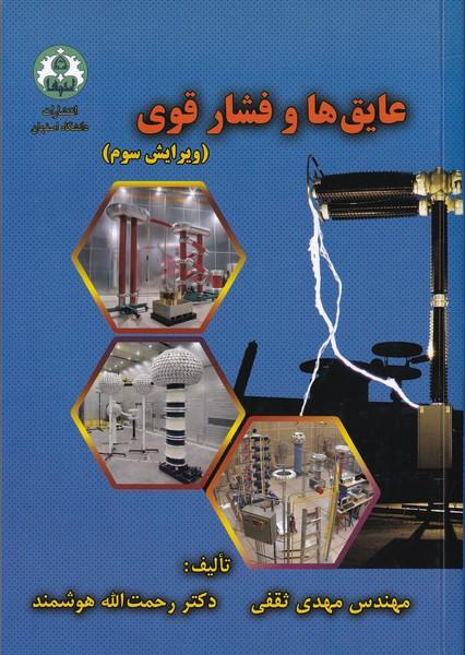 عایق ها و فشار قوی (ثقفی) دانشگاه چمران