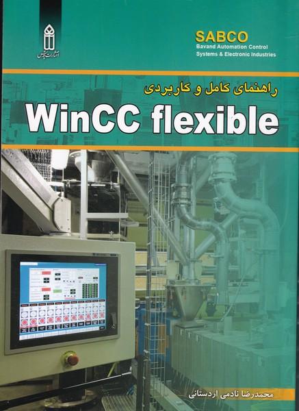 راهنماي كامل و كاربردي wincc flexible (اردستاني) قديس