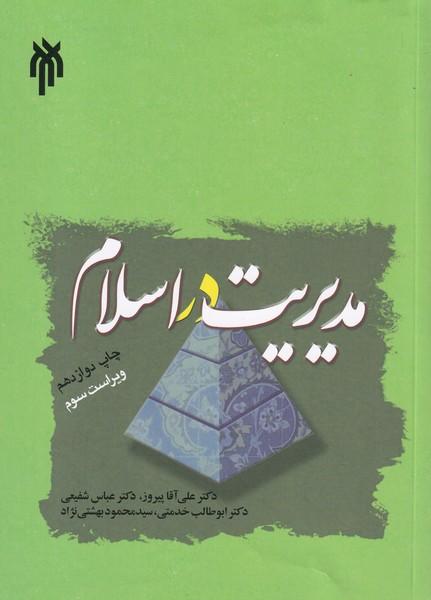 مديريت در اسلام (آقاپيروز) پژوهشگاه حوزه و دانشگاه