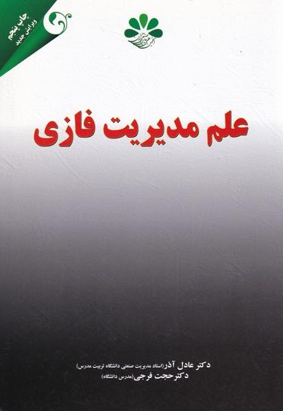 علم مدیریت فازی (عادل آذر) مهربان نشر