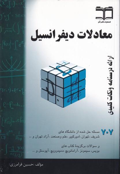 معادلات ديفرانسيل (فرامرزي )گام آخر