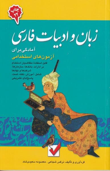 آمادگي براي آزمون هاي استخدامي زبان و ادبيات فارسي (شجاعي) اميد انقلاب