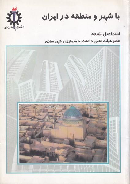 با شهر و منطقه در ايران (شيعه) علم و صنعت