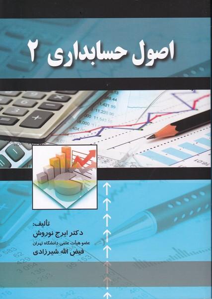 اصول حسابداری 2 (نوروش) صفار
