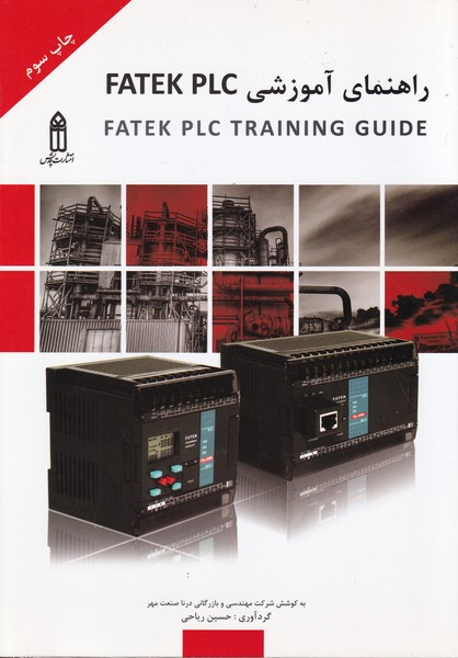 راهنماي آموزشي fatek plc (رياحي) قديس