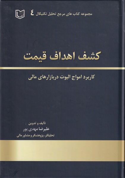 كشف اهداف قيمت  (مهدي پور) آراد