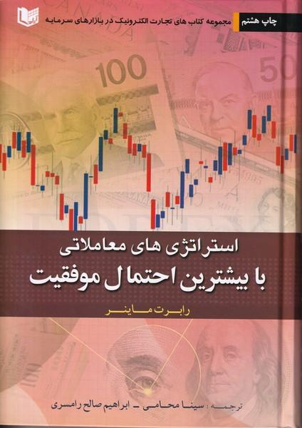 استراتژی های معاملاتی با بیشترین احتمال موفقیت (محامی) آراد