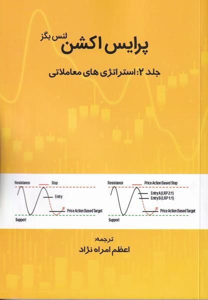 پرایس اکشن جلد 2 :  استراتژی های معاملاتی بگز (امراه نژاد)مهربان