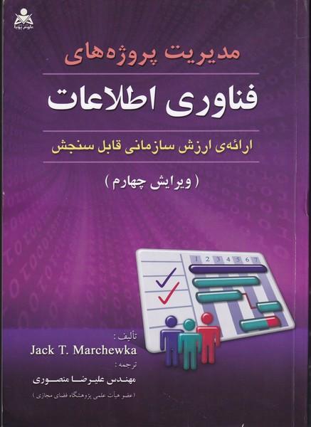 مديريت پروژه هاي فناوري اطلاعات (منصوري) اميد انقلاب