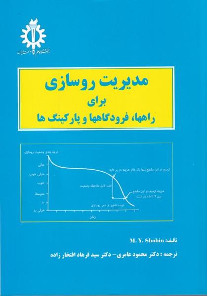 مديريت روسازي براي راه ها فرودگاه ها و پاركينگ ها (عامري) دانشگاه علم و صنعت ايران