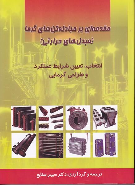 مقدمه اي بر مبادله كن هاي گرما مبدل هاي حرارتي (سپهر صنايع) علم و صنعت ايران