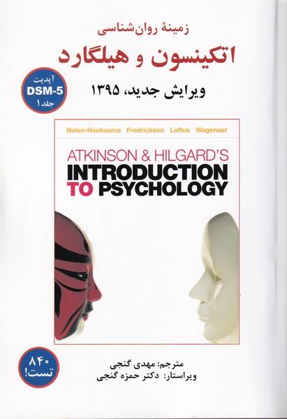 زمینه روان شناسی اتکینسون و هیلگارد جلد 1 نولن (گنجی) ساوالان