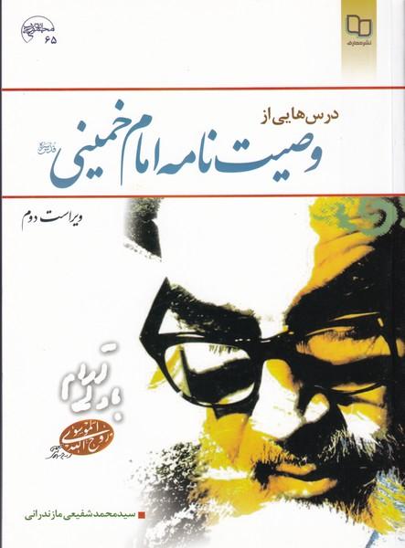 درس هايي از وصيت نامه امام خميني (ره) (شفيعي مازندراني) نشر معارف