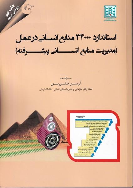 استاندارد 34000 منابع انساني در عمل (قلي پور) مهربان نشر