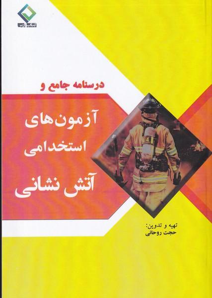 درسنامه جامع و آزمون هاي استخدامي آتش نشاني (روحاني) به آوران