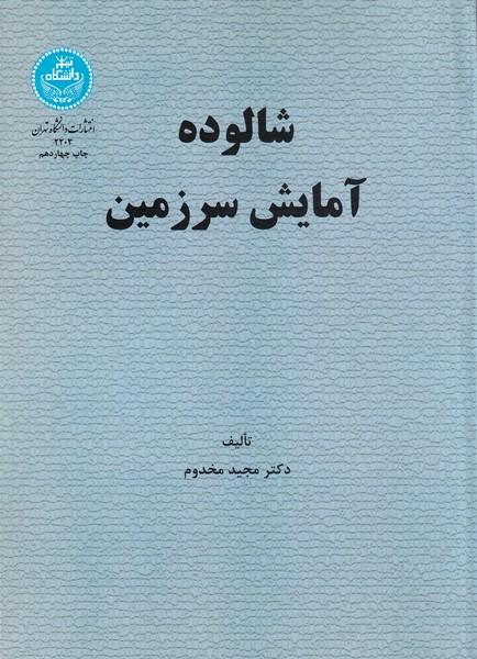 شالوده آمايش سرزمين (مخدوم) دانشگاه تهران