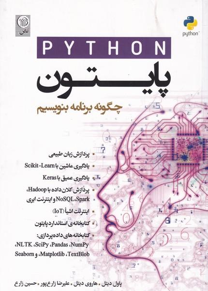 python چگونه برنامه بنويسيم (زارع پور) نص