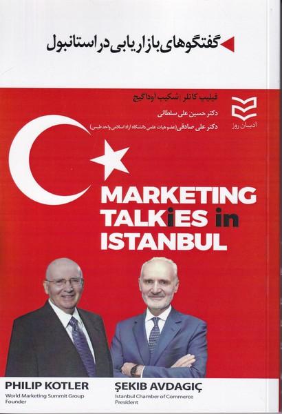 گفتگوهاي بازاريابي در استانبول كاتلر (سلطاني) اديبان روز